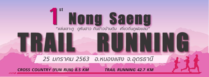 1st Nong Saeng Trail Running and Cross Country Running